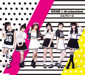 フェアリーズ「相思相愛☆destination」CD(ピクチャーレーベル仕様)
