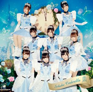 放課後プリンセス「制服シンデレラ」初回限定盤B