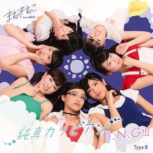 まねきねこ from OS☆U「純真カリビアン / I.N.G」TypeB