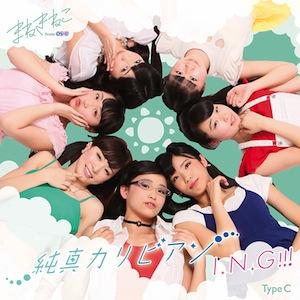 まねきねこ from OS☆U「純真カリビアン / I.N.G」TypeC