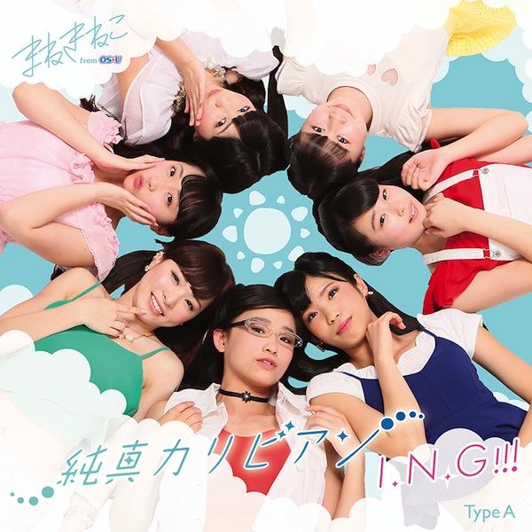 まねきねこ from OS☆U「純真カリビアン / I.N.G」TypeA