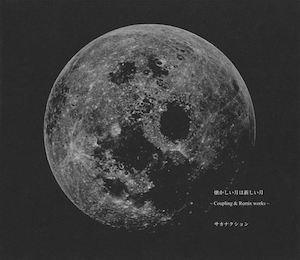 サカナクション「懐かしい月は新しい月」初回盤