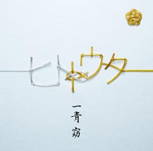 一青窈「ヒトトウタ」初回限定盤
