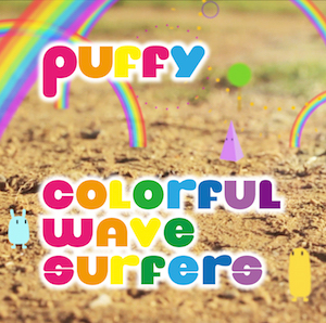 PUFFY「COLORFUL WAVE SURFERS」