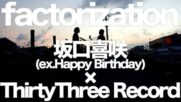 坂口喜咲×THIRTY THREE RECORD