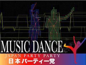 「日本パーティー党」が作った作品「Music Dance」