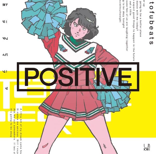 tofubeats アルバム positive から i believe in you の先行試聴