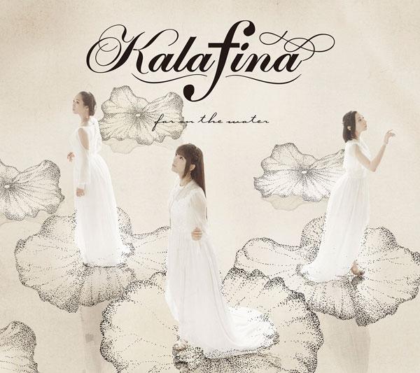 kalafina ニューアルバム far on the water 新ビジュアル 全収録曲公開