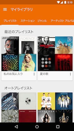Google Play Music 本日国内スタート、定額制3500万曲以上聴き放題、5万曲保存の無料ロッカー機能も playlist