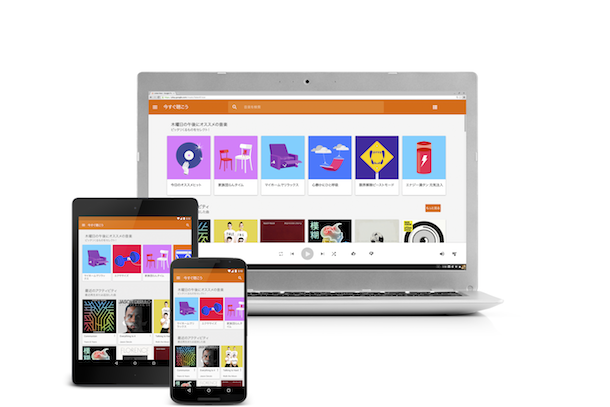 Google Play Music 本日国内スタート、定額制3500万曲以上聴き放題、5万曲保存の無料ロッカー機能も all devices