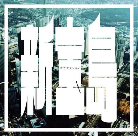 サカナクション「新宝島」初回限定盤