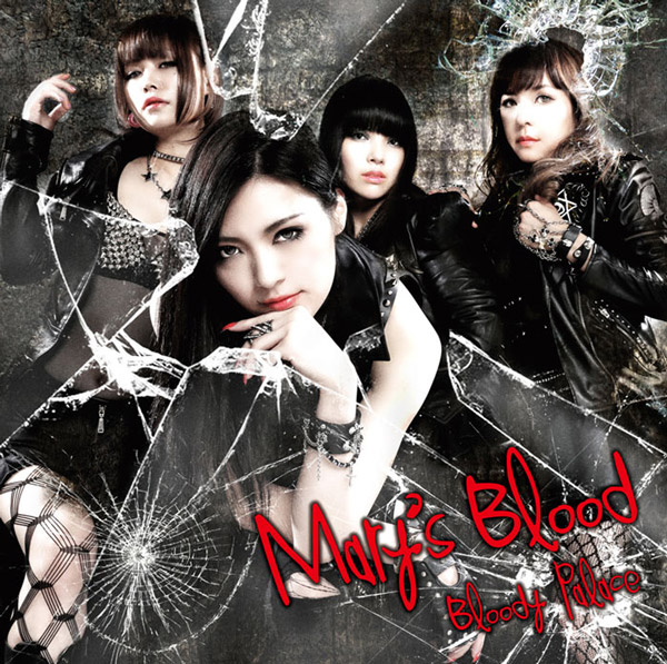 Mary's Blood Bloody Palace