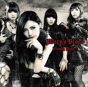 Mary's Blood Bloody Palace 通常