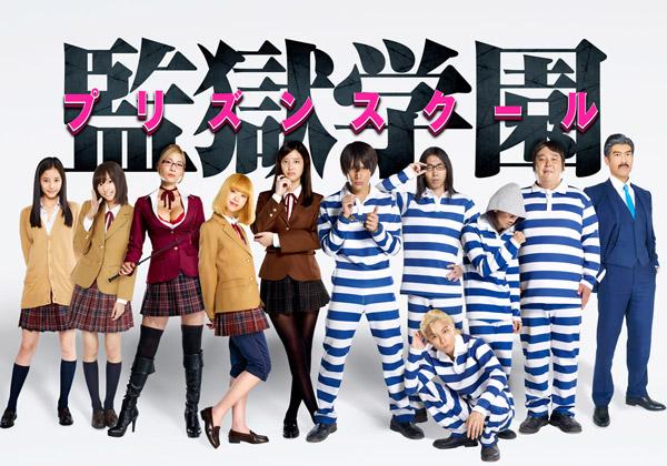 ドラマ版『監獄学園‐プリズンスクール-』