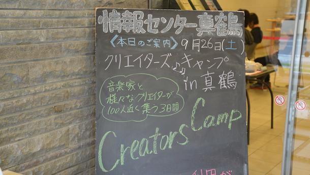 「Creators Camp in 真鶴」開催、コーライトとハッカソンで、クリエイター&音楽シーンの新たな可能性を提示