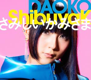 DAOKOD「ShibuyaK/さみしいかみさま」初回限定盤B
