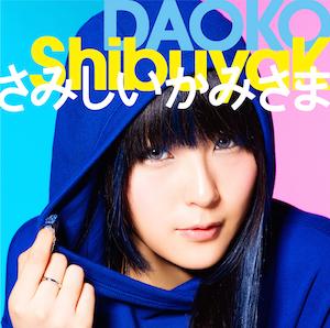 DAOKOD「ShibuyaK/さみしいかみさま」通常盤