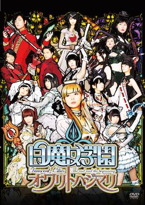『白魔女学園 オワリトハジマリ』DVD通常版