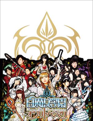 『白魔女学園 オワリトハジマリ』DVD初回限定豪華版