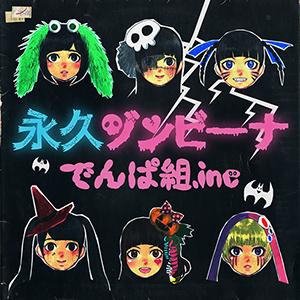 でんぱ組.inc「永久ゾンビーナ」