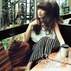 澤田かおり「Songwriter」
