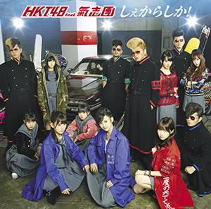 HKT48「しぇからしか!」type_a