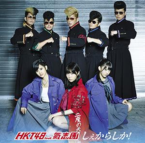 HKT48「しぇからしか!」劇場盤