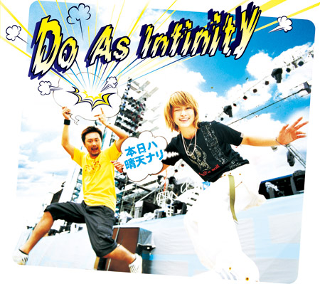 Do As Infinity、歴史をドラマテ...