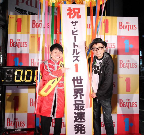「ザ・ビートルズ1」 世界最速販売イベント