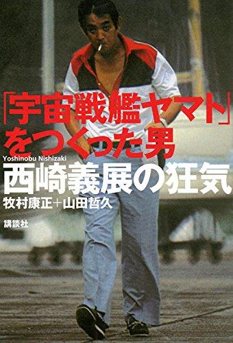 書籍「『宇宙戦艦ヤマト』をつくった男 西崎義展の狂気」