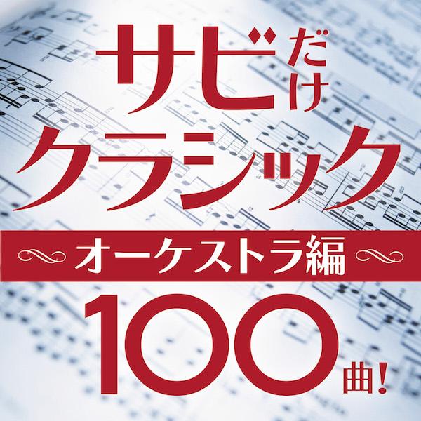"""サビだけ""""100曲収録、クラシック..."""