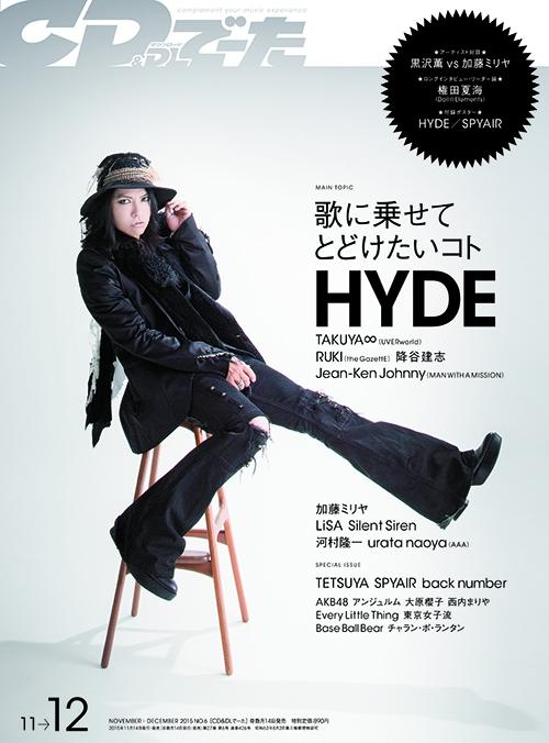 『CD&DLでーた』12月号 HYDE、SPYAIR