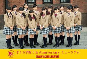 さくら学院×TOWER RECORDS 5周年記念コラボレーション