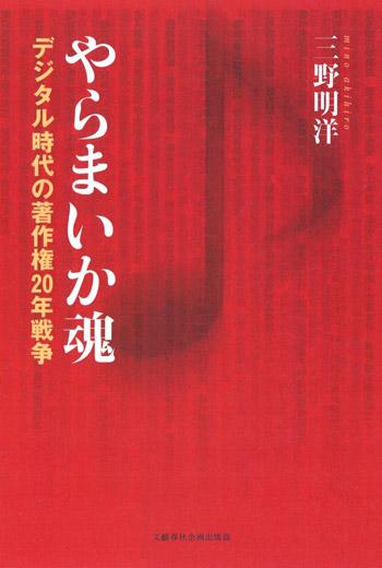 書籍『やらまいか魂 デジタル時代の著作権20年戦争』