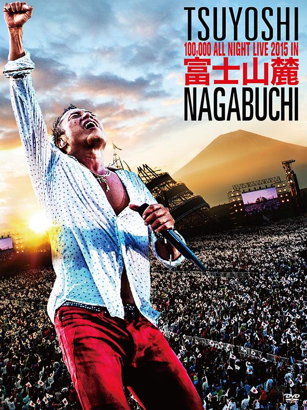 長渕剛「長渕剛 10万人オールナイト・ライヴ2015 in 富士山麓」