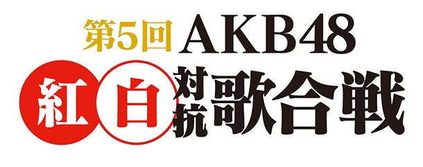 第5回AKB48紅白歌合戦ロゴ