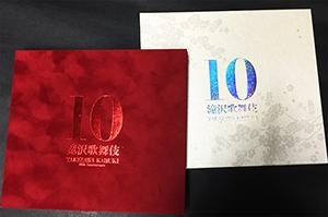 「滝沢歌舞伎10th Anniversary」豪華盤