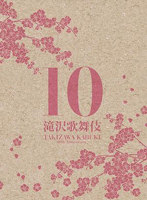 「滝沢歌舞伎10th Anniversary」シンガポール盤
