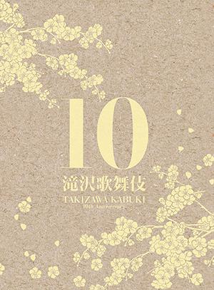 「滝沢歌舞伎10th Anniversary」日本盤