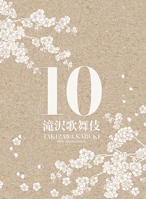 「滝沢歌舞伎10th Anniversary」サントラ盤