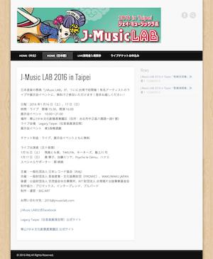J-Music LAB2016 in Taipei 特設サイト