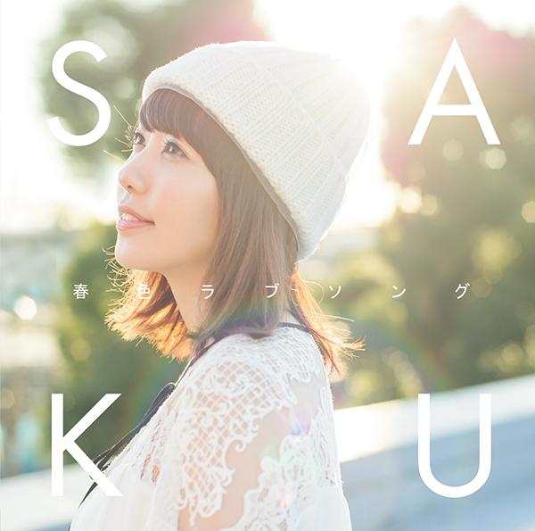 Saku「春色ラブソング」