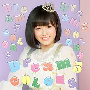 Dream5「COLORS」イトーヨーカドー盤2