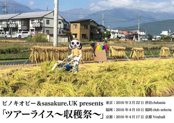 ピノキオピー&sasakure.UK presents『ツアーライス〜収穫祭〜』