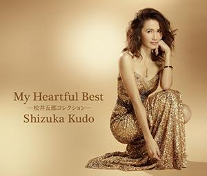 工藤静香「My Heartful Best –松井五郎コレクション- 」