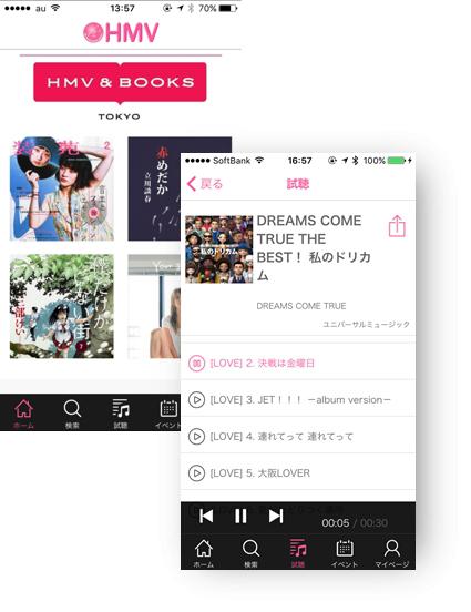 「HMVアプリ」試聴画面