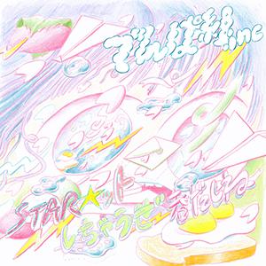 でんぱ組.inc「STAR☆ットしちゃうぜ春だしね」