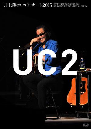 「井上陽水 コンサート2015 UC2」DVD