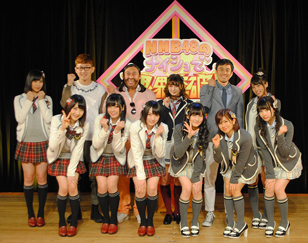 『NMB48 のナイショで限界突破!〜謎のうたワクワク発表会〜」を