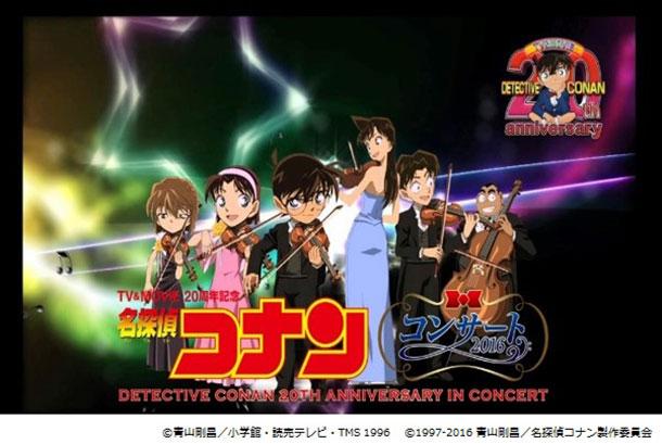 「名探偵コナン」コンサート2016